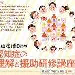 杉山Dr.の認知症研修講座【神奈川】