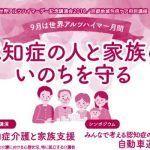 世界アルツハイマーデー記念講演会(京都会場)